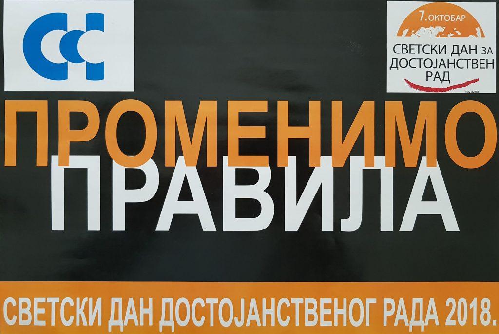 Европска конфедерација Синдиката обележава СВЕТСКИ ДАН ДОСТОЈАНСТВЕНОГ РАДА